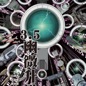 3.5:幽微升級