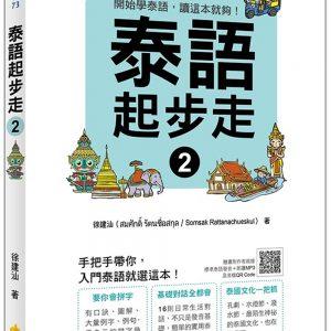 泰語起步走2(隨書附作者親錄標準泰語發音+朗讀MP3、音檔QR Code)