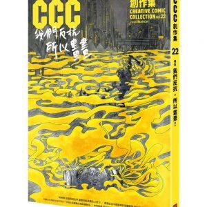 我們反抗,所以畫畫!:CCC創作集22號