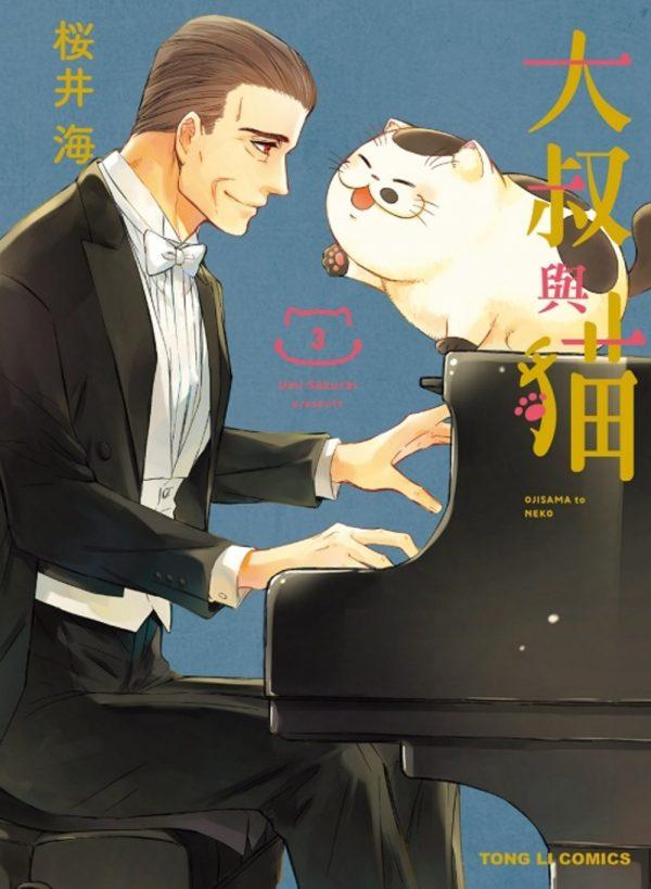 大叔與貓 3(首刷限定版)