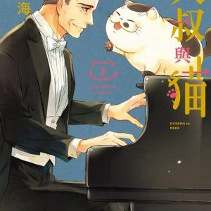 大叔與貓 3(首刷附錄版)