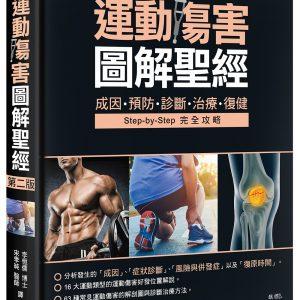 運動傷害圖解聖經 - 成因、預防、診斷、治療、復健 (第二版)