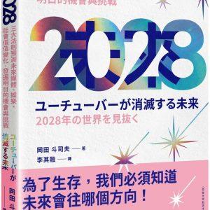 2028 三大法則預測未來媒體、娛樂、社會價值變化,發掘明日的機會與挑戰