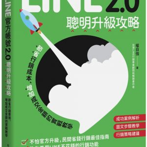 LINE官方帳號2.0聰明升級攻略:節省行銷費用、增加成交金額的實戰教學