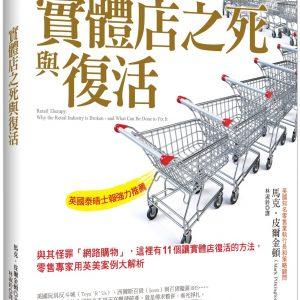 實體店之死與復活:與其怪罪「網路購物」,這裡有11個讓實體店復活的方法,零售專家用英美案例大解析