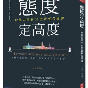 態度定高度:哈佛大學的37堂菁英必修課 (熱銷再版)