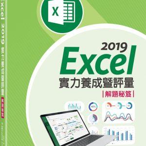 Excel 2019實力養成暨評量解題秘笈