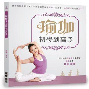瑜伽:初學到高手