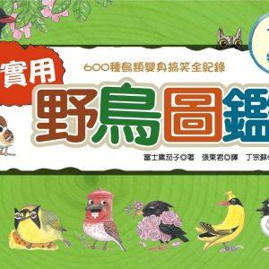 非實用野鳥圖鑑:600種鳥類變身搞笑全紀錄【十週年台灣特有版】