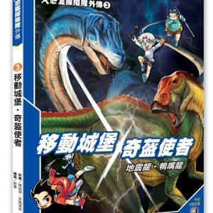 X恐龍探險隊外傳3:移動城堡地震龍•奇盔使者鴨嘴龍