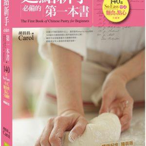 麵點新手必備的第一本書(暢銷紀念精裝版):140道So Easy中式麵食與點心全圖解