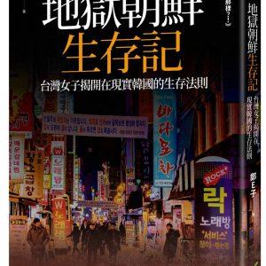 地獄朝鮮生存記:台灣女子揭開在現實韓國的生存法則