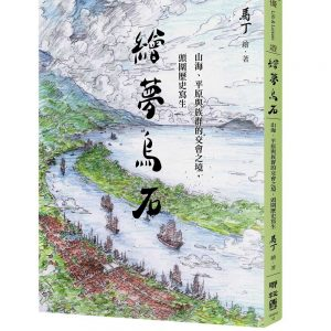 繪夢烏石:山海、平原與族群的交會之境,頭圍歷史寫生