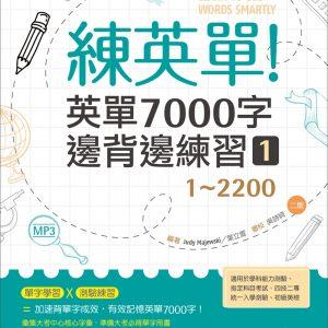 練英單 1:英單7000字邊背邊練習【1~2200】 二版(16K+1MP3)