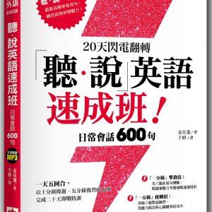 20天閃電翻轉「聽.說」英語速成班!日常會話 600 句