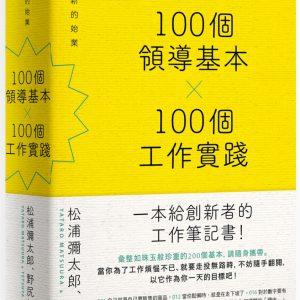 100個領導基本╳100個工作實踐:每天都是新的始業【松浦彌太郎×野尻哲也,給創新者的人生指南】