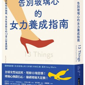 告別玻璃心的女力養成指南:拆解性別枷鎖,為女性客製化的13堂心智重訓課