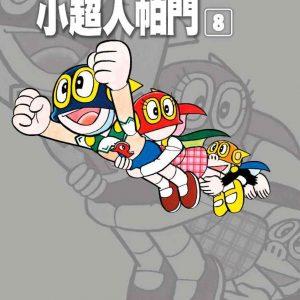 藤子.F.不二雄大全集 小超人帕門(08)完