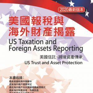 美國報稅與海外財產揭露(2020最新版本)