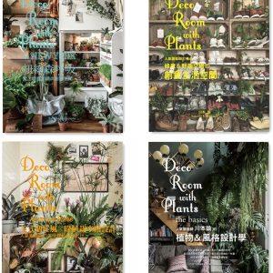 人氣園藝師 川本諭的綠植栽空間設計 (全套四冊)
