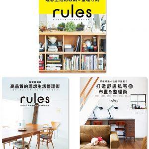 布置,收納&整理術(全套三冊)