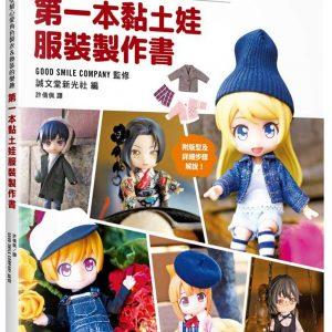 第一本黏土娃服裝製作書:輕鬆享受幫心愛角色製衣&換裝的樂趣