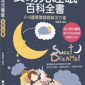 嬰幼兒睡眠百科全書