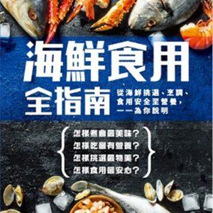 海鮮食用全指南