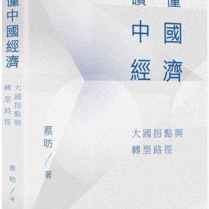 讀懂中國經濟:大國拐點與轉型路徑