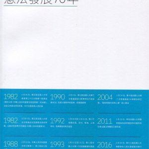 新中國憲法發展70年