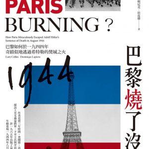 巴黎燒了沒?:巴黎如何於一九四四年奇蹟似地逃過希特勒的焚城之火