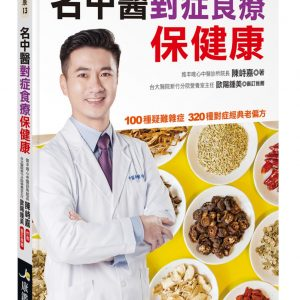 名中醫對症食療保健康
