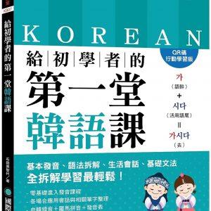 給初學者的第一堂韓語課【QR碼行動學習版】:基本發音、語法拆解、生活會話、基礎文法,全拆解學習最輕鬆!(附中韓對照QR碼線上音檔)