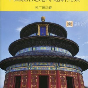 中國政治思想專題研究集(簡體書)