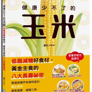 健康少不了的玉米:低脂減糖好食材,黃金主食的八大長壽祕密