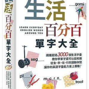 生活百分百單字大全 (口袋書):【書;本書內容節錄自「英語萬用圖解字典 這個單字英語這樣說」 】