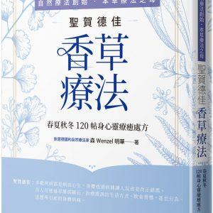 自然療法創始•本草療法之母聖賀德佳香草療法