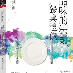 品味的法則 ‧ 餐桌禮儀:西餐篇