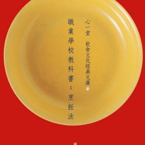 職業學校教科書:烹飪法