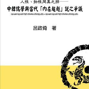 人性、物性同異之辨:中韓儒學與當代「內在超越」說之爭議