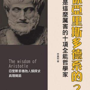 你亞里斯多德系的?就是這麼厲害的十項全能哲學家