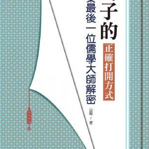 荀子的正確打開方式:先秦最後一位儒學大師解密