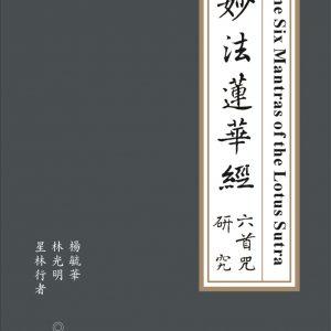妙法蓮華經六首咒研究