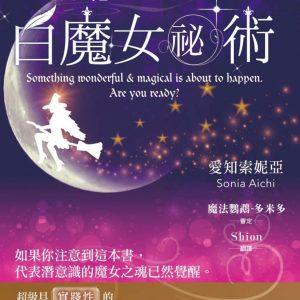 與神相繫的白魔女祕術:超級具實踐性的「白巫術」導覽書