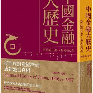 中國金融大歷史:從西周封建經濟到唐朝盛世真相(西元前1046∼西元907年)
