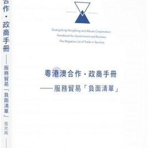 粵港澳合作‧政商手冊:服務貿易「負面清單」