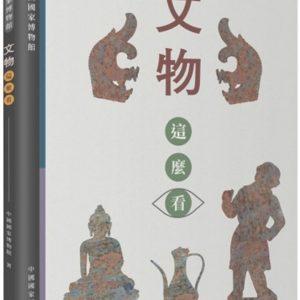 文物這麼看:認知中國國家博物館