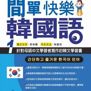 簡單快樂韓國語1 (第二版)(書附MP3)