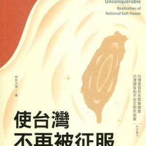 使台灣不再被征服:柔性國力的發揮