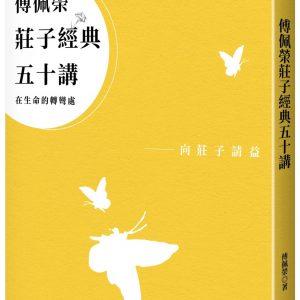 傅佩榮莊子經典五十講(三版)